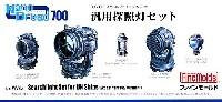 ファインモールド1/700 ナノ・ドレッド シリーズ汎用探照灯セット