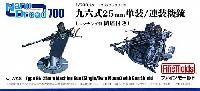 ファインモールド1/700 ナノ・ドレッド シリーズ九六式 25mm 単装/連装機銃 (エッチング製 防盾付き)
