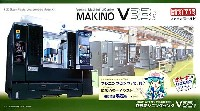 立形マシニングセンタ MAKINO V33i