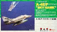 プラッツ1/144 プラスチックモデルキットアメリカ海軍 艦上攻撃機 A-4F スカイホーク (2機セット)