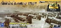 童友社翼コレクションEX指揮官たちの戦い 零戦22型 進藤三郎 搭乗機