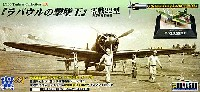 童友社翼コレクションEXラバウルの撃墜王 零戦22型 西澤廣義 搭乗機