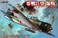 童友社1/32 大型戦闘機旧日本海軍 零式艦上戦闘機 21型 戦闘爆撃機 爆戦