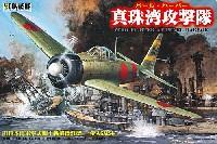 童友社1/32 大型戦闘機旧日本海軍 零式艦上戦闘機 21型 三菱 A6M2b パールハーバー 真珠湾攻撃隊