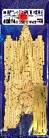 ハセガワ1/350 QG帯シリーズ戦艦 長門 レイテ沖海戦用 木製甲板