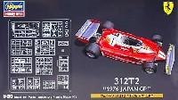 フェラーリ 312T2 1976 日本GP