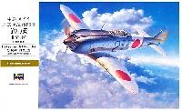 ハセガワ1/32 飛行機 Stシリーズ中島 キ44 二式単座戦闘機 鍾馗 2型丙