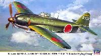 川西 N1K1-Ja 局地戦闘機 紫電 11型 甲 横須賀航空隊