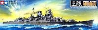 タミヤ1/350 艦船シリーズ日本軽巡洋艦 三隈 (みくま)
