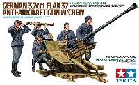 タミヤ1/35 ミリタリーミニチュアシリーズドイツ 3.7cm対空機関砲 37型 クルーセット
