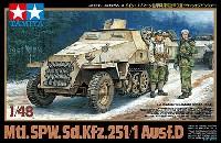 タミヤ1/48 ミリタリーミニチュアシリーズドイツ ハノマーク装甲兵員輸送車 D型 シュッツェンパンツァー