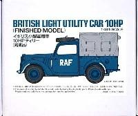 タミヤ1/48 ミリタリーミニチュアコレクションイギリス小型軍用車 10HP ティリー (完成品)