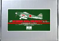 タミヤマスターワーク コレクション三菱 零式艦上戦闘機五二型甲 ヨD-126号機 (完成品)