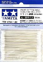 タミヤメイクアップ材クラフト綿棒 (丸・XSサイズ)