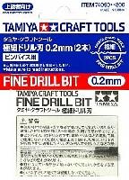 極細ドリル刃 0.2mm (2本入)