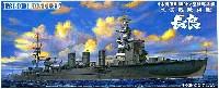 アオシマ1/350 アイアンクラッド軽巡洋艦 長良 1942