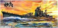 アオシマ1/350 アイアンクラッド重巡洋艦 妙高 1942