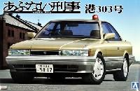 アオシマ1/24 あぶない刑事港303号 覆面パトカー (あぶない刑事)