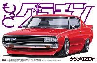アオシマ1/24 もっとグラチャン シリーズケンメリ 2Dr