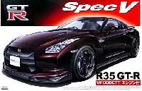 アオシマ1/24 ザ・ベストカーGTR35 GT-R スペック V