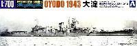 日本軽巡洋艦 大淀 1943