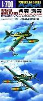 アオシマ1/700 ウォーターラインシリーズ日本海軍水上機 紫雲・瑞雲