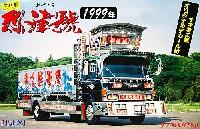 フジミ1/32 トラック シリーズ三代目 烈津號 (れっつごう) 1999年
