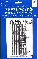 フジミ1/700 グレードアップパーツシリーズ旧日本海軍敷設艦 沖島 専用エッチングパーツ