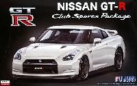 フジミ1/24 インチアップシリーズニッサン GT-R (R35) ニスモ クラブスポーツパッケージ