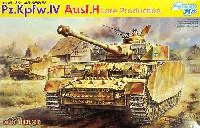 4号戦車H型 後期生産型 (Pz.Kpfw.4 Ausf. H)