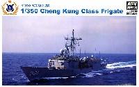 AFV CLUB1/350 艦船モデル台湾海軍 成功級 フリーゲート (エッチングパーツ・レジンパーツ入限定版)