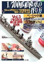 大日本絵画船舶関連書籍1/700戦艦の作り方 Takumi明春の1/700 艦船模型 至福への道 其之参