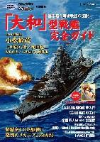 イカロス出版イカロスムック大和型戦艦完全ガイド (日本海軍艦艇シリーズ)