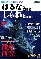 イカロス出版世界の名艦海上自衛隊 はるな型護衛艦/ しらね」型護衛艦 (シリーズ世界の名艦)