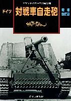 ドイツ 対戦車自走砲 増補改訂版