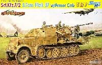 Sd.Kfz.7/2 装甲8tハーフトラック 3.7cm Flak37 対空機関砲搭載型