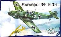 ミクロミル1/72 エアクラフト プラモデルメッサーシュミット Bf-109 D-1