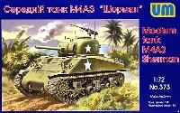 アメリカ M4A3 シャーマン中戦車 (75mm)