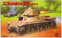ポーランド軍 オチキス H38 軽戦車 シリーズ D (1939年 ポーランド戦)