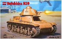 イスラエル オチキス H39 軽戦車 1948年