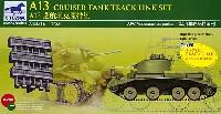 ブロンコモデル1/35 AFV アクセサリー シリーズA13 巡航戦車用 連結キャタピラセット