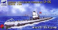 ドイツ Uボート U-9型 潜水艦 (遠洋型)
