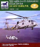 ブロンコモデル1/350 エアクラフトSH-60B/J シーホーク 対潜ヘリコプター (2機セット)
