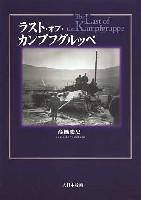 大日本絵画戦車関連書籍ラスト・オブ・カンプフグルッペ
