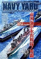 大日本絵画ネイビーヤードネイビーヤード Vol.11 帝国海軍水雷戦隊ノ死闘