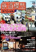 モデルアート臨時増刊鉄道模型スペシャル No.4