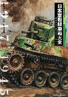 大日本絵画戦車関連書籍日本陸軍の機甲部隊 3 日本軍戦闘車両大全 装軌および装甲車両のすべて