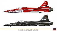 F-20 タイガーシャーク コンボ (2機セット)