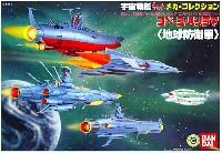スペース・パノラマ 地球防衛軍