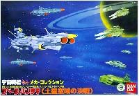 スペース・パノラマ 土星空域の決戦